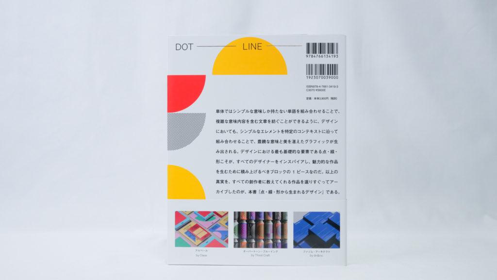 点・線・形から生まれるデザイン