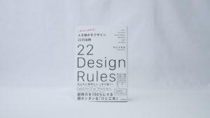 これならわかる!人を動かすデザイン22の法則